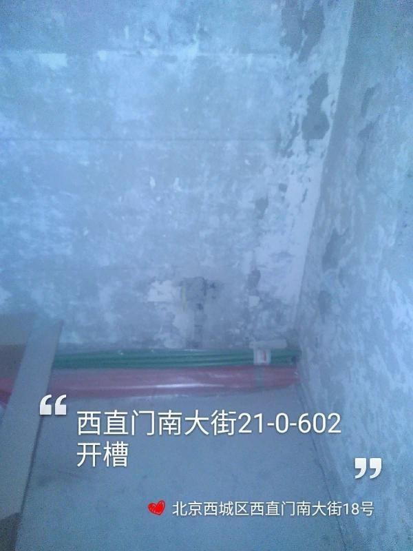 爱空间水电改造_2888845