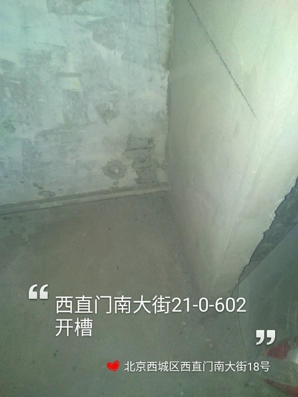 爱空间水电改造_2888848