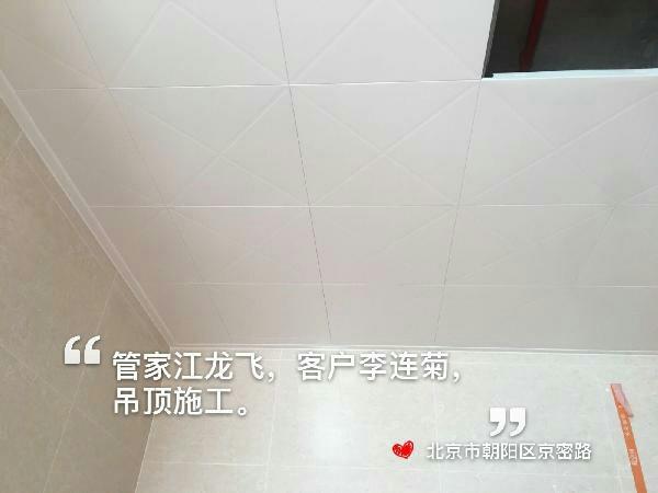 爱空间木作安装_2894941
