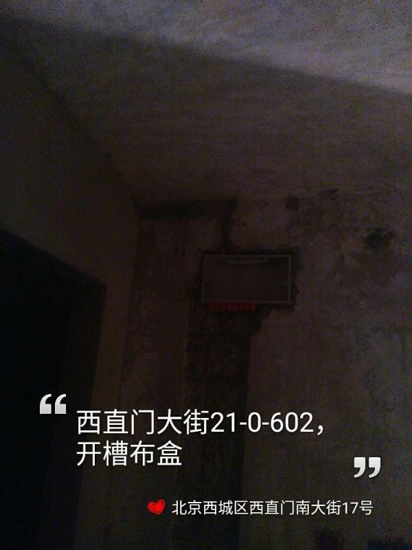 爱空间水电改造_2894563
