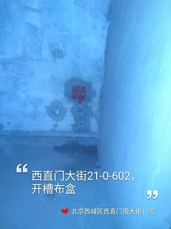 爱空间水电改造_2894564