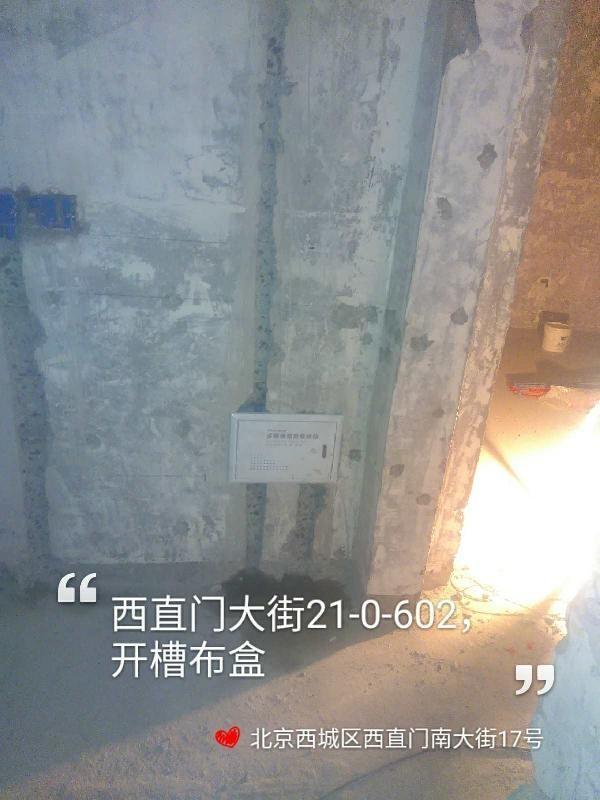 爱空间水电改造_2894565