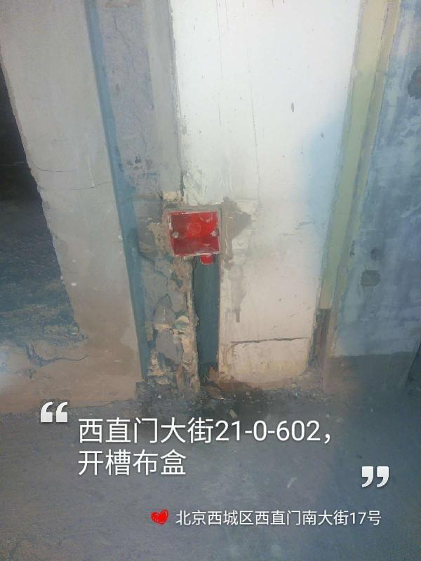 爱空间水电改造_2894568