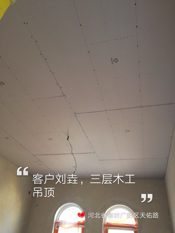 爱空间中期施工完工_2897309
