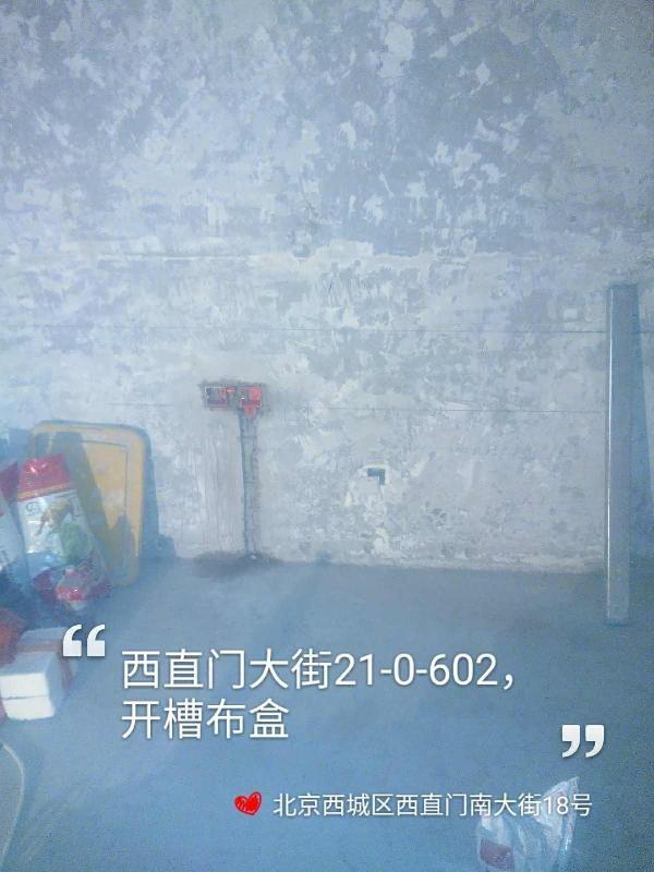爱空间水电改造_2900429