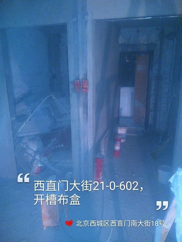 爱空间水电改造_2900432