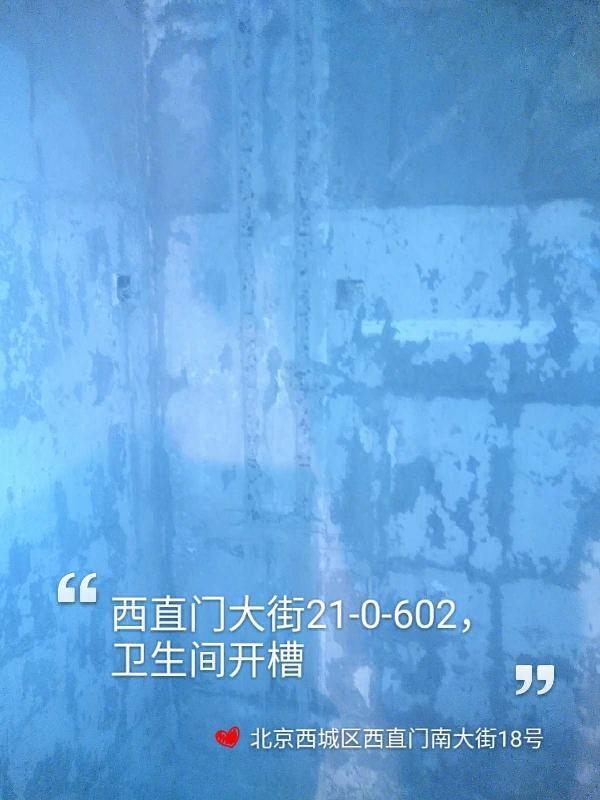 爱空间水电改造_2900433