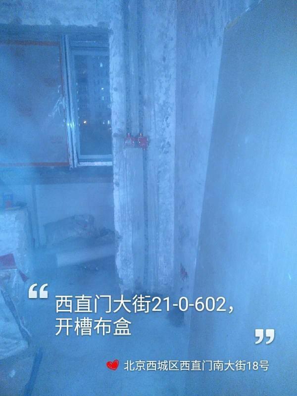 爱空间水电改造_2900434