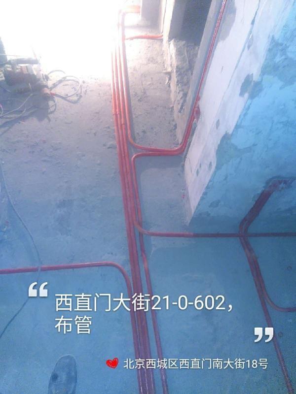 爱空间水电改造_2906433