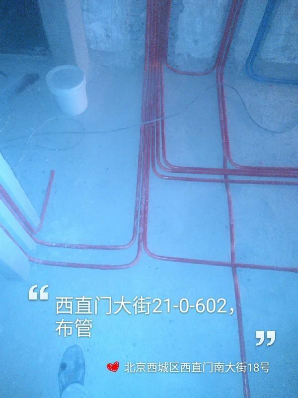 爱空间水电改造_2906434