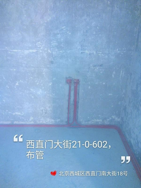 爱空间水电改造_2906436
