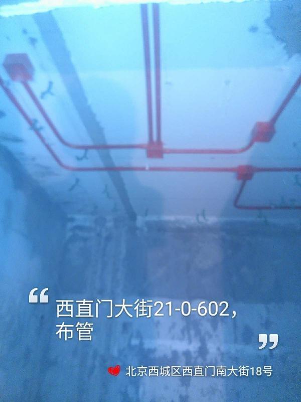 爱空间水电改造_2913446