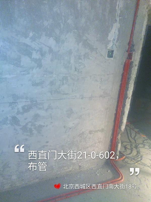 爱空间水电改造_2913448