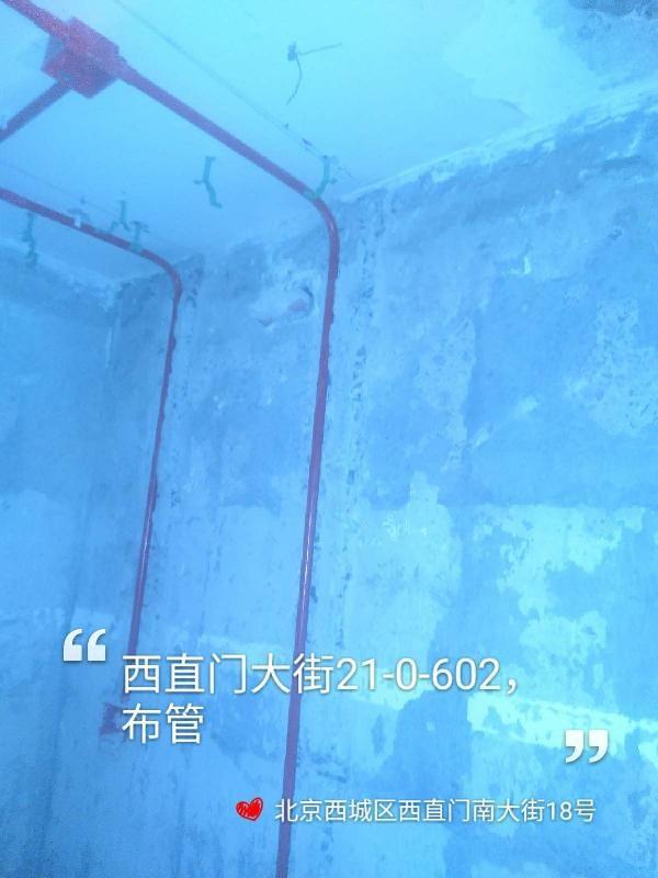 爱空间水电改造_2913449
