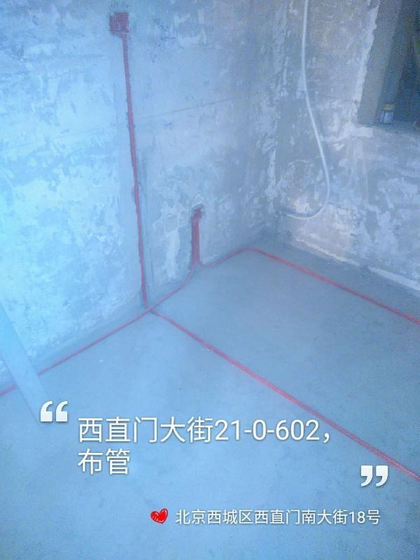 爱空间水电改造_2913450