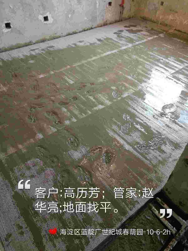 爱空间水电改造_2924299