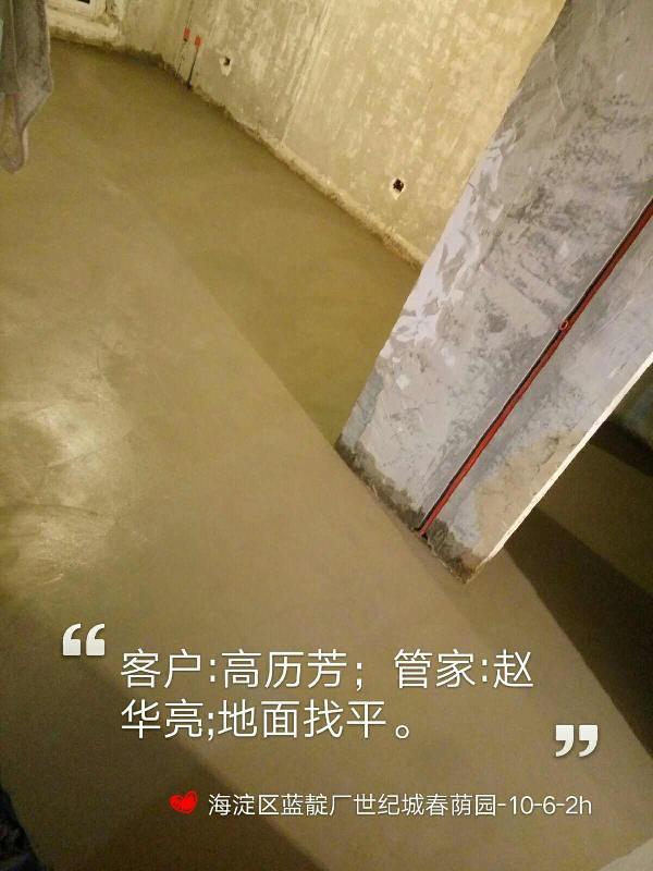 爱空间水电改造_2924301