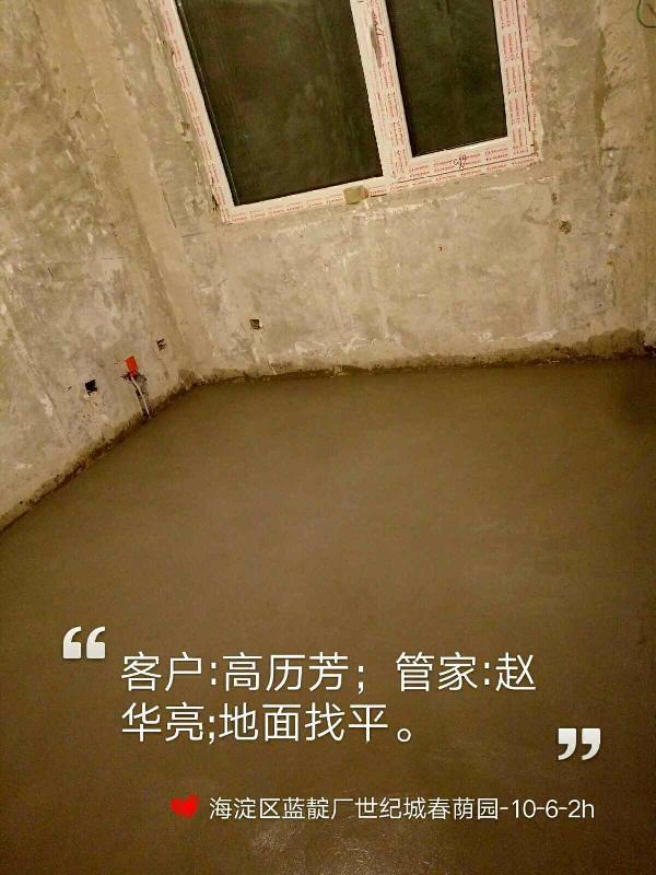 爱空间水电改造_2924302