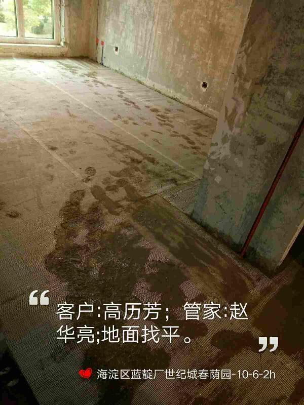 爱空间水电改造_2924303