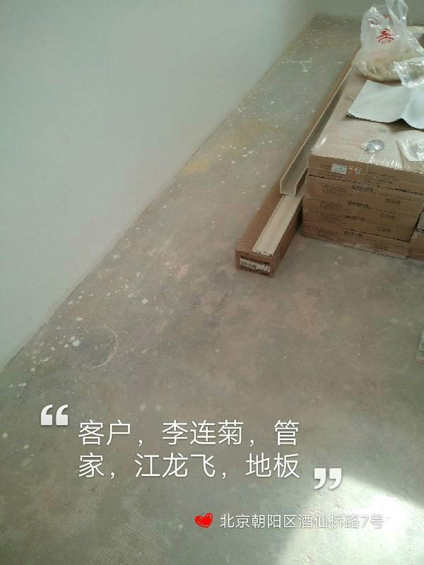 爱空间木作安装_2923639
