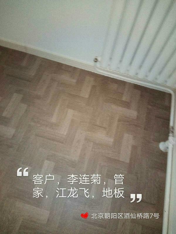 爱空间木作安装_2923649