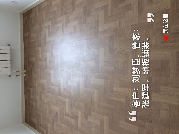 愛空間竣工收尾_2922363