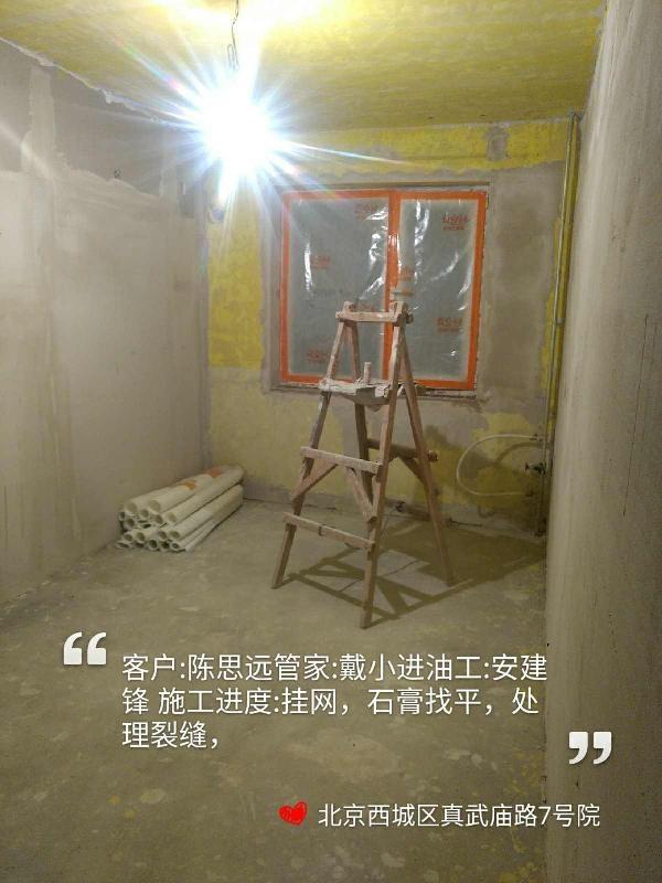 爱空间水电改造_2925605