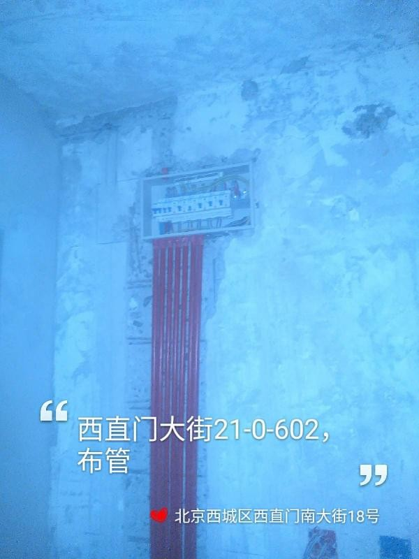 爱空间水电改造_2925555