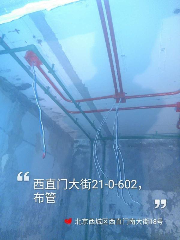爱空间水电改造_2925556