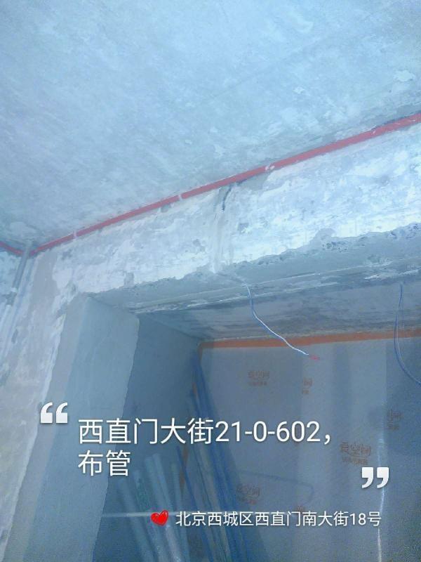 爱空间水电改造_2925557