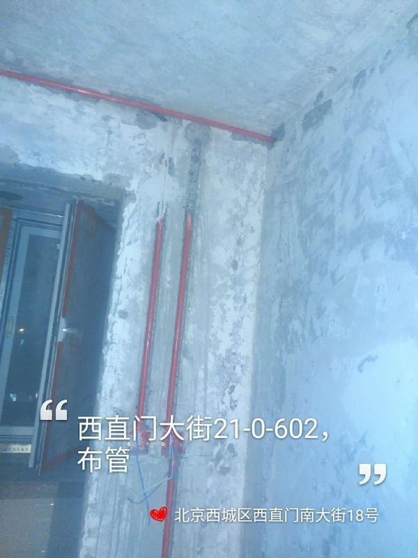 爱空间水电改造_2925558