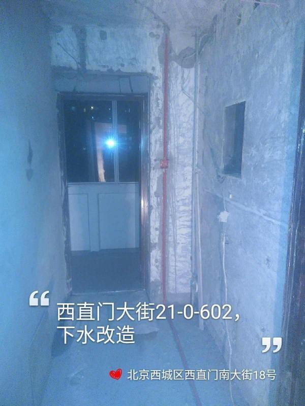 爱空间水电改造_2933418