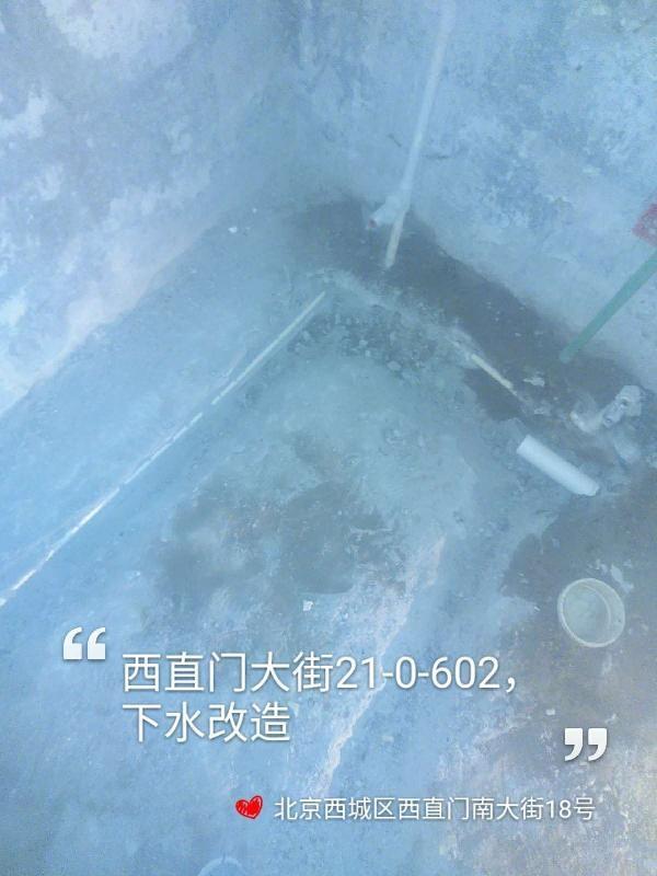 爱空间水电改造_2933420