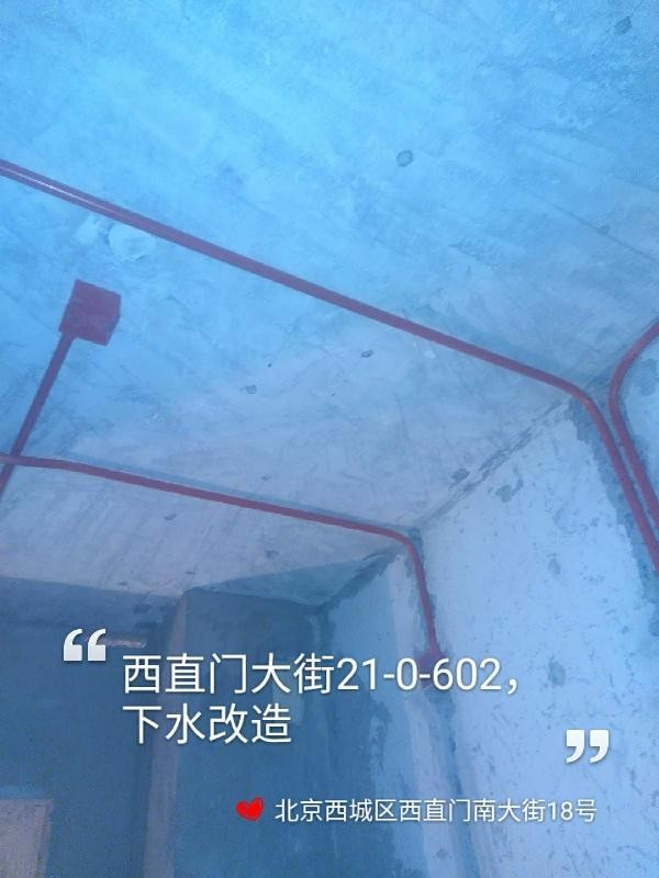 爱空间水电改造_2933422