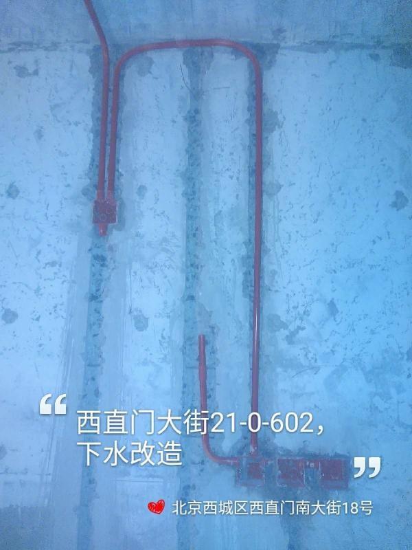 爱空间水电改造_2933423