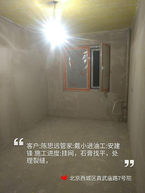爱空间水电改造_2939794
