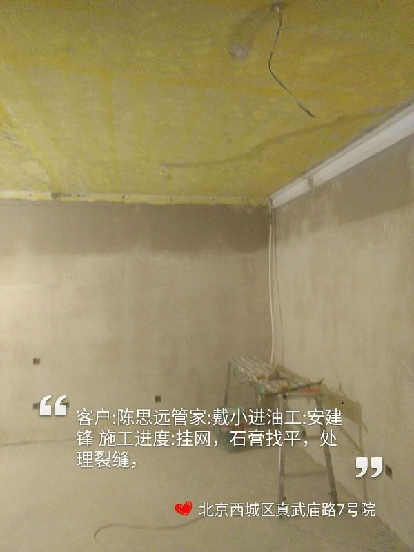 爱空间水电改造_2939795