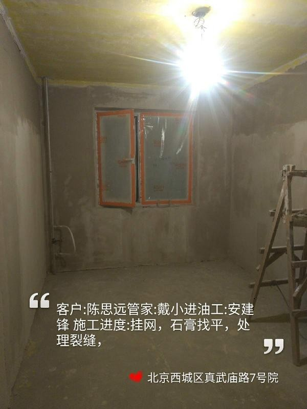 爱空间水电改造_2939797