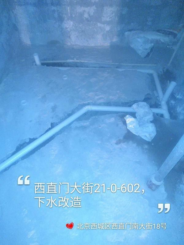 爱空间水电改造_2939862