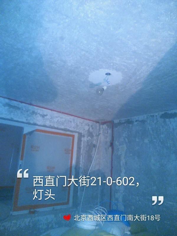 爱空间水电改造_2939864