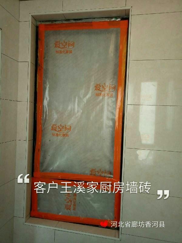 爱空间厨卫墙砖完工_2941825