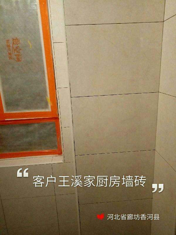 爱空间厨卫墙砖完工_2949155