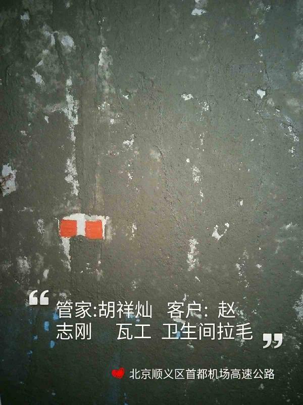 爱空间厨卫贴砖_2962314