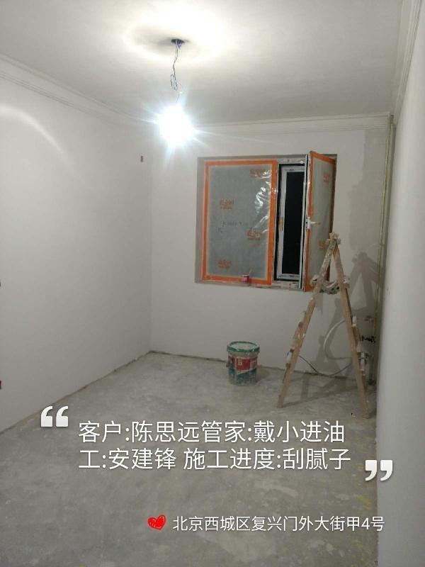 爱空间水电改造_2962710
