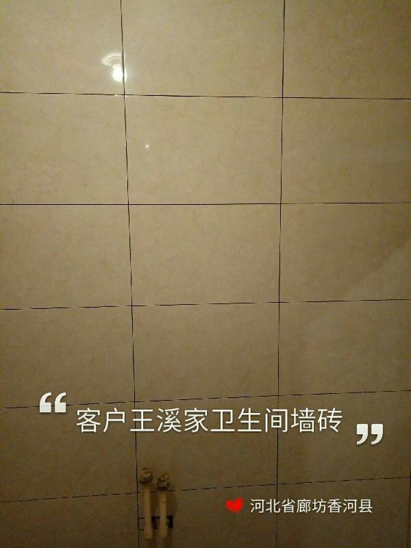 爱空间厨卫墙砖完工_2962212