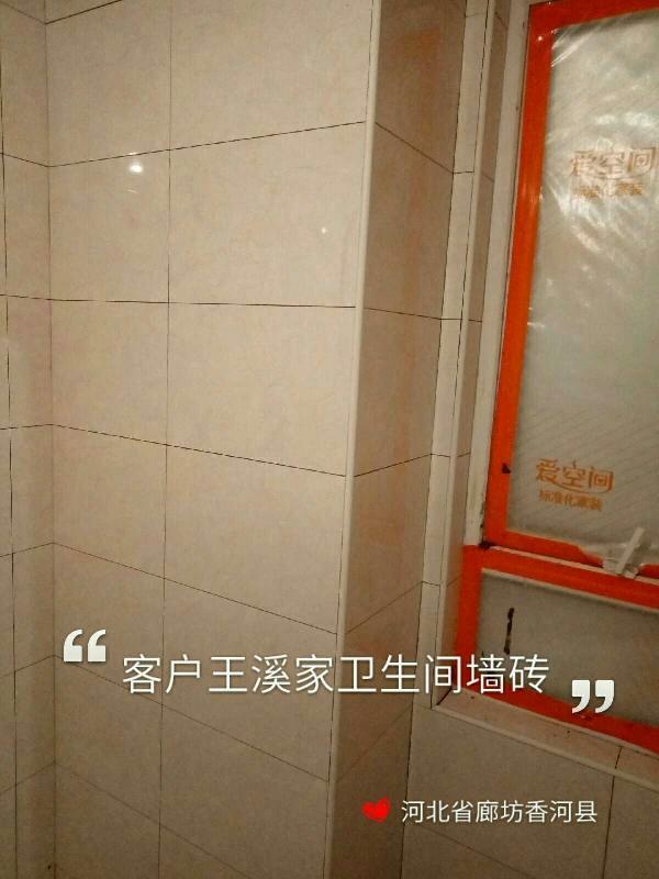 爱空间厨卫墙砖完工_2962213