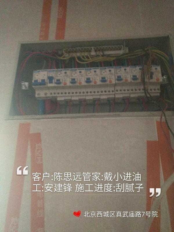 爱空间水电改造_2969960