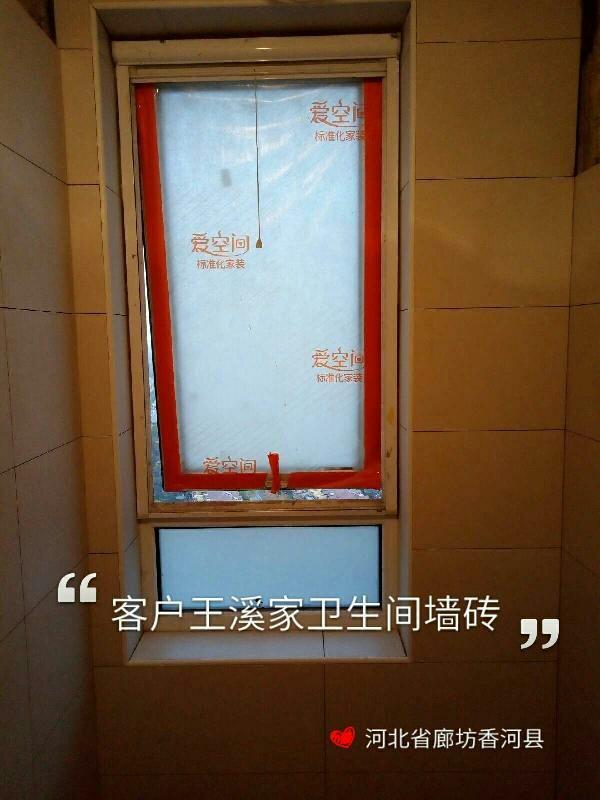 爱空间厨卫墙砖完工_2967879