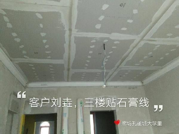 爱空间中期施工完工_2968024