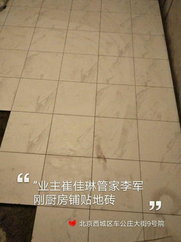 爱空间厨卫贴砖_2971349